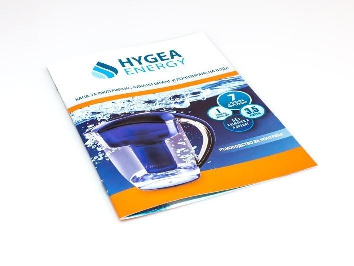 Ръкодовство за употреба на кана Hygea Energy