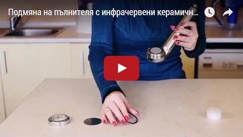 Подмяна на пълнителя с инфрачервени керамични топки