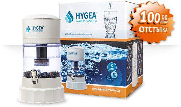 Поръчай Hygea Water System Сега!