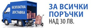 Безплатна доставка за всички поръчки над 30 лв